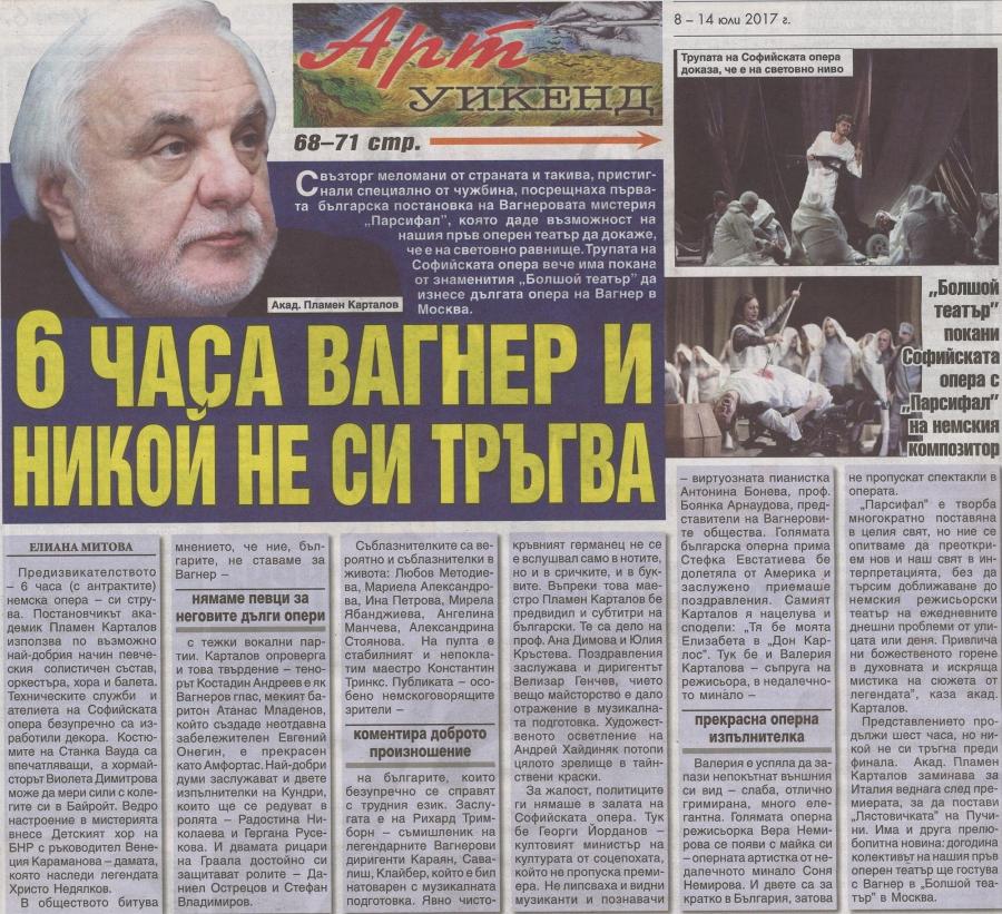 Newspaper Weekend, Eliana Mitova 8 – 14 July 2017, page 68  - 6 HOURS WAGNER AND NOONE GOES AWAY