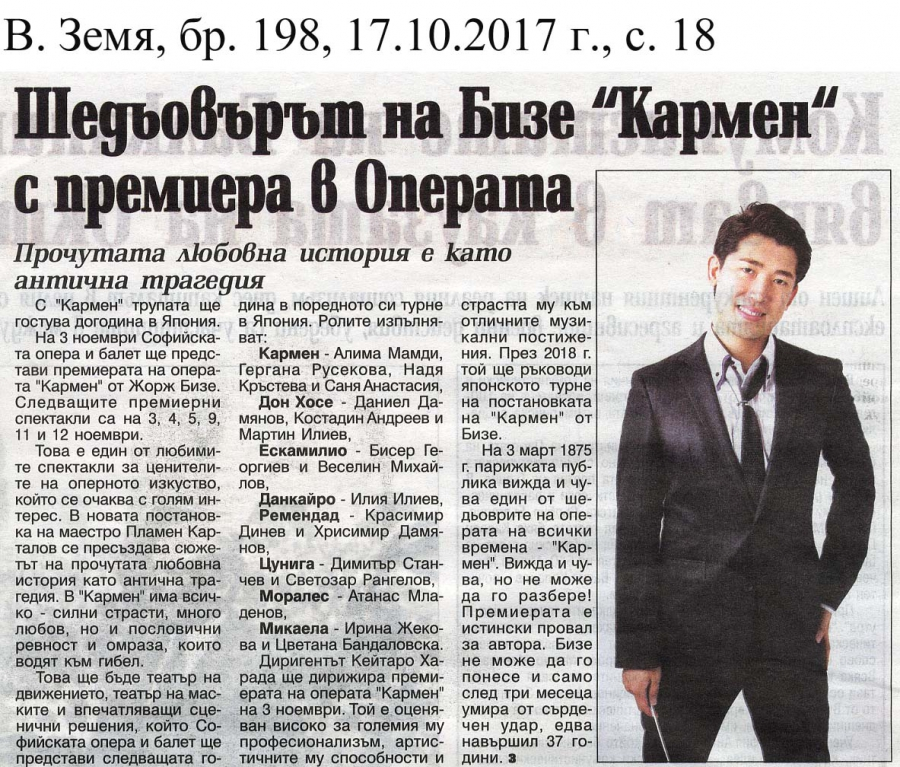 """Newspaper """"Zemya"""" – Bizet's masterpiece """"Carmen"""" with premiere at the Opera"""