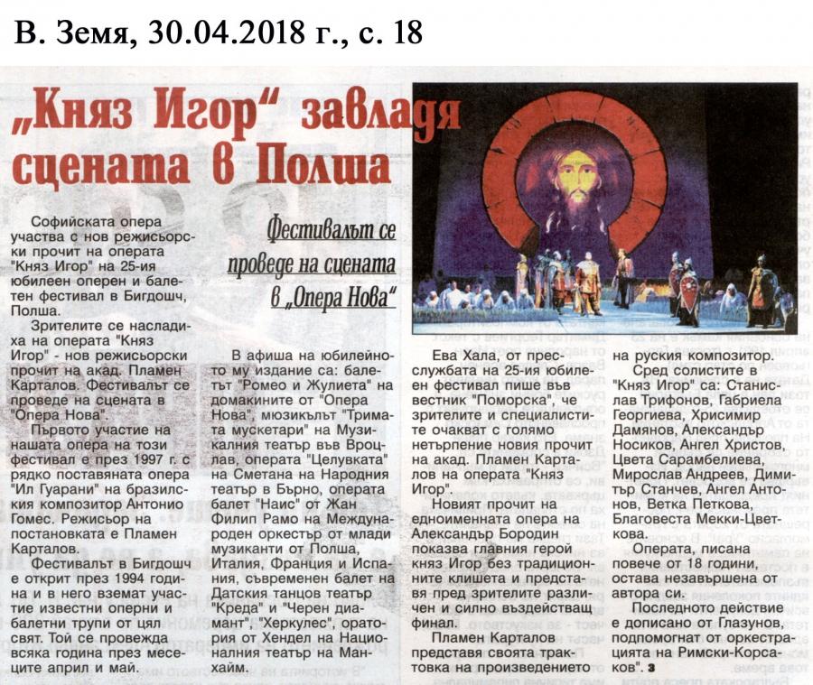 "в. Земя - ""Княз Игор"" завладя Полша"