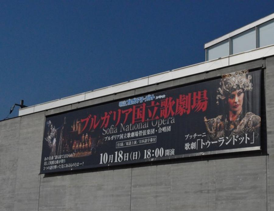 """Седмото турне на Софийската опера в Япония: 11 представления на """"Турандот"""" и """"Кармен"""""""