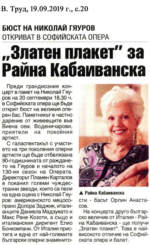 ЗЛАТЕН ПЛАКЕТ ЗА РАЙНА КАБАИВАНСКА - В. ТРУД
