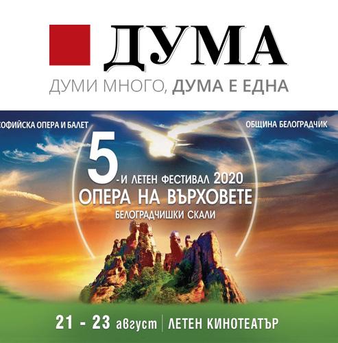 """Откриват """"Опера на върховете"""" с концерт, посветен на 170 години от Белоградчишкото въстание"""