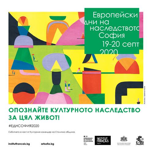 """The Sofia Opera is part of the initiative """"European Heritage Days"""""""