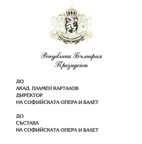 Congratulatory address from the President - Rumen Radev.