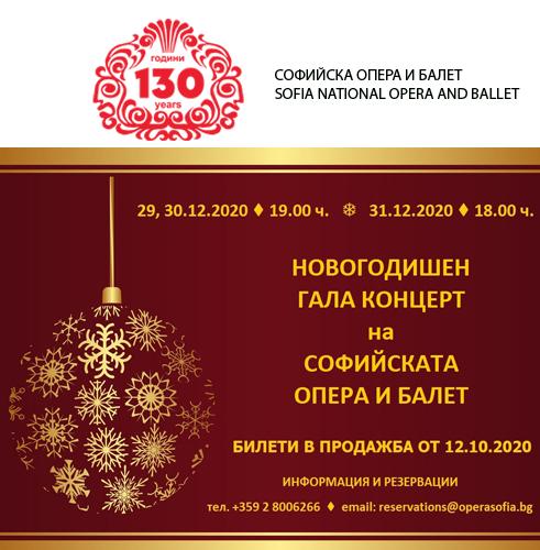 На 12 октомври започва продажбата на билети за традиционните Новогодишни Гала концерти на Софийската опера!