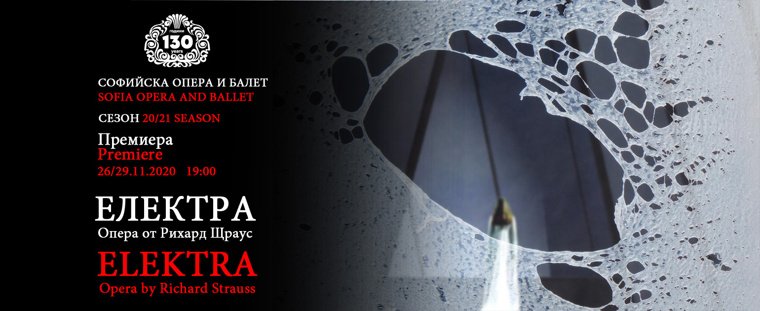 """For the first time in Bulgaria – """"Elektra"""" by Richard Strauss"""