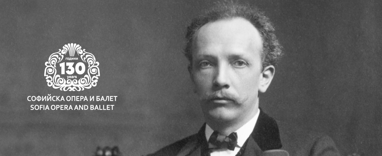 Рихард Щраус (1864-1949)