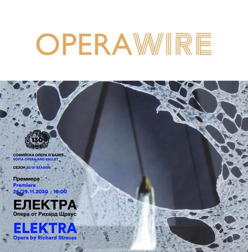 """Софийската опера представя """"Електра"""" за първи път"""