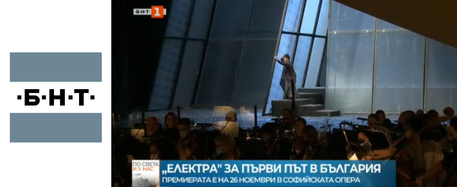 """""""Elektra"""" with premiere on the Bulgarian Opera stage"""