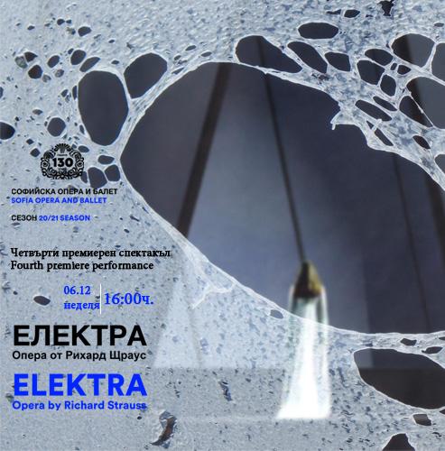 """Четвърта премиерна вечер на """"Електра"""" от Рихард Щраус - 6.12.2020 / 16:00ч."""