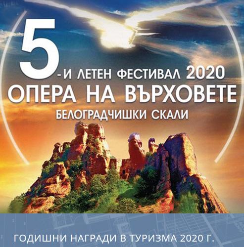 """Да гласуваме за летния фестивал """"Опера на върхоете"""" - Белоградчишки скали"""