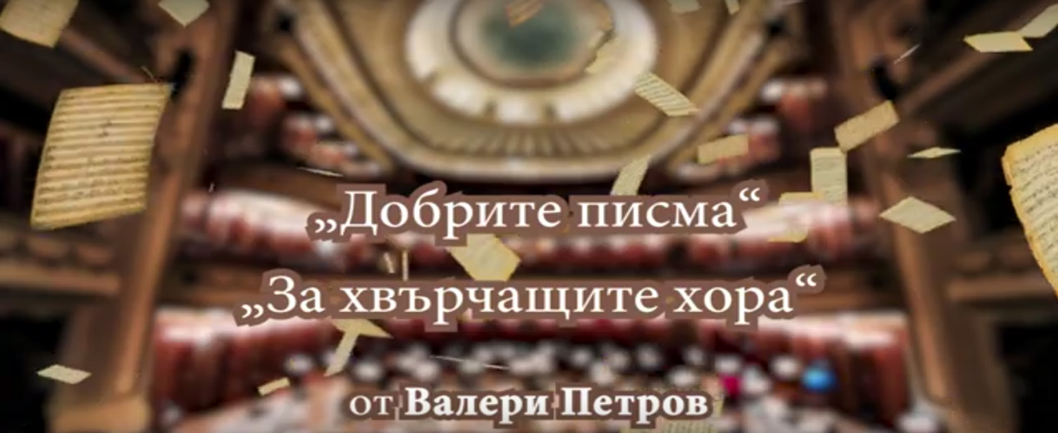 """THE SOFIA OPERA AND BALLET SUPPORTS THE CIVIL INITIATIVE """"THANK YOU FOR BEING THERE"""""""