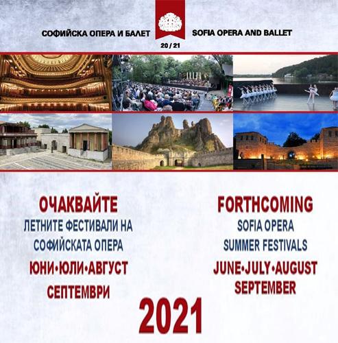 Годишна среща на Софийската опера и представители на туроператори и туристически агенции