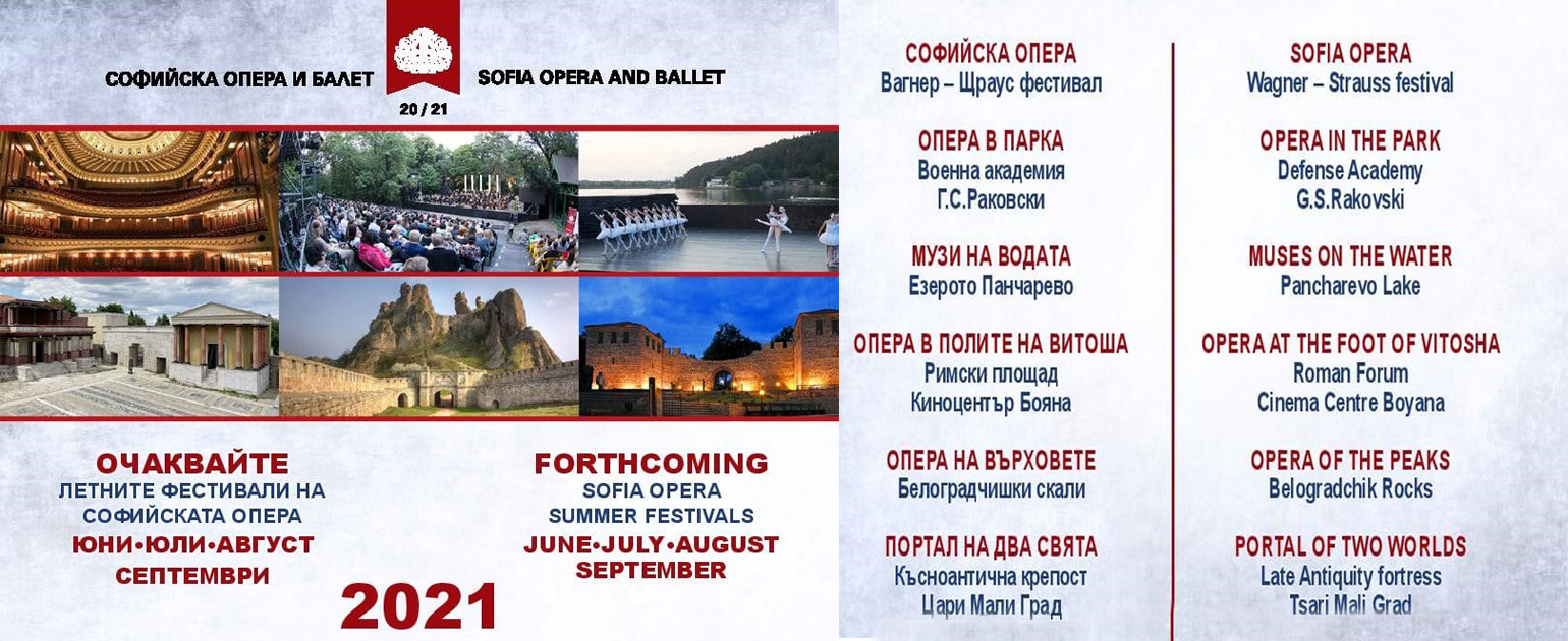 Annual meeting of the Sofia Opera and representatives of tour operators and travel agencies
