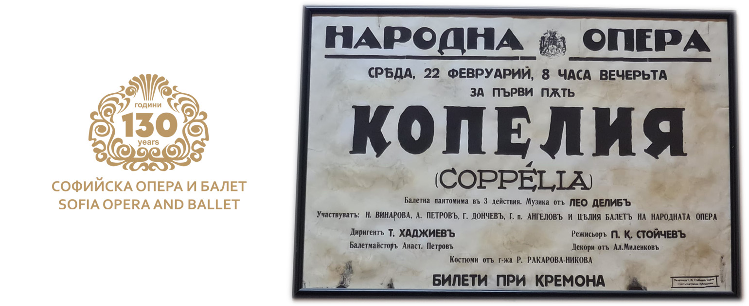 """This day – 22 February in 1928, was realized the first Bulgarian spectacle """"Coppélia"""" by Léo Delibes"""