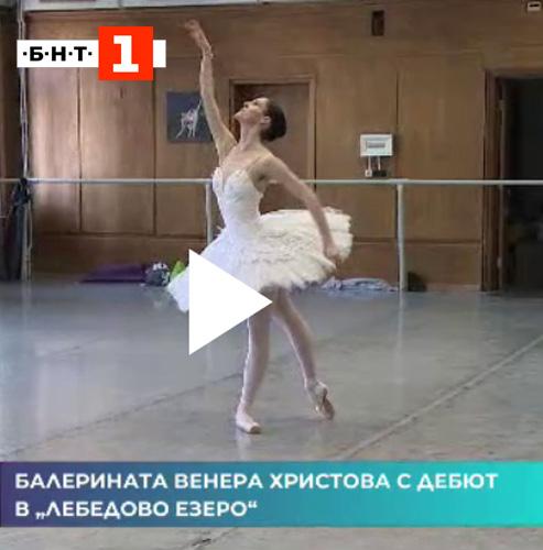"""Дебют на балерината Венера Христова в """"Лебедово езеро"""""""