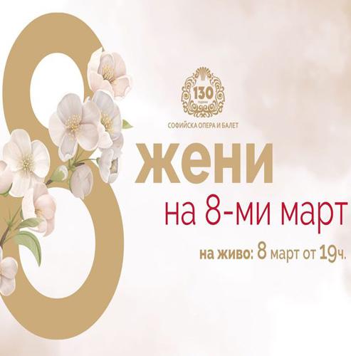 Софийската опера и балет представя: 8 жени на ръководни позиции за Международния ден на жената.