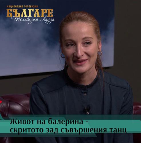 Свръхчовешкото усилие по пътя към върха - интервю с Марта Петкова