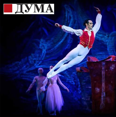 Влюбеният в балета