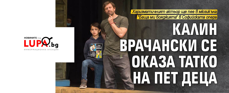 Калин Врачански се оказа татко на пет деца