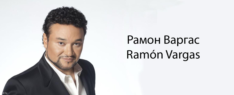 Очакваме с нетърпение тенора Рамон Варгас на сцената на Софийската опера