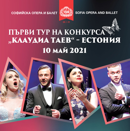 The 12-th Klaudia Taev Competition for Young Opera Singers