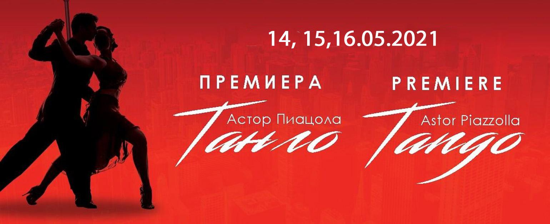 """Балетът """"Танго"""" в Софийската опера"""