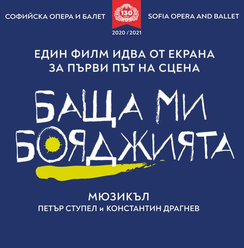 """Мюзикълът """"Баща ми бояджията"""" с премиерни спектакли от 8 май"""