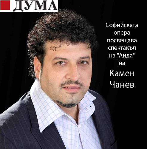"""Софийската опера посвещава спектакъл на """"Аида"""" на Камен Чанев"""