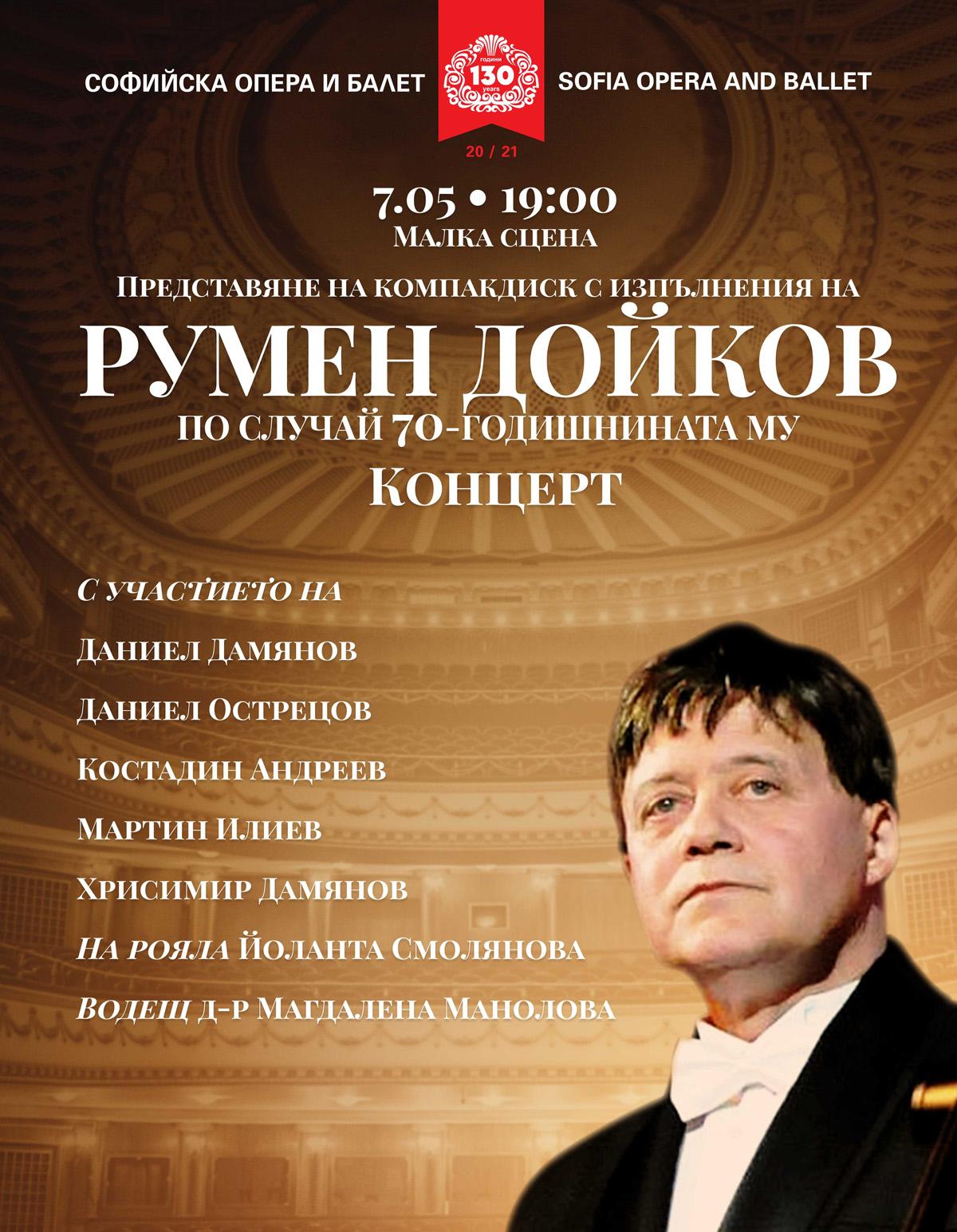 Концерт по случай 70-годишнината на Румен Дойков