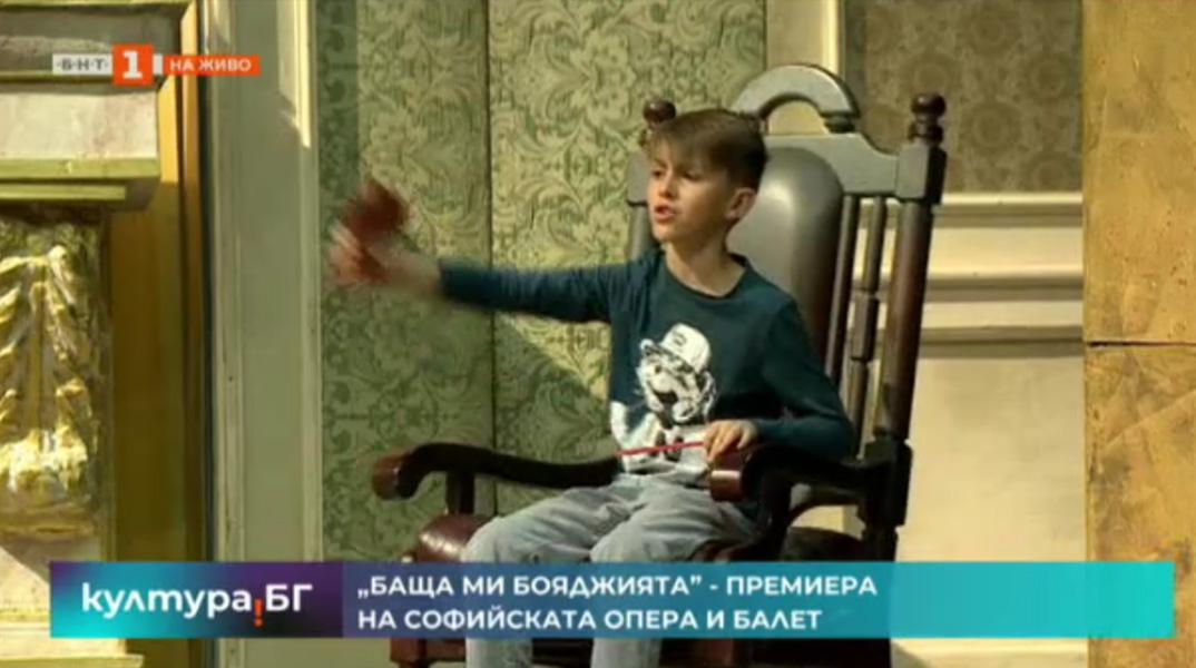 """Премиера на """"Баща ми бояджията"""" в Софийската опера и балет"""
