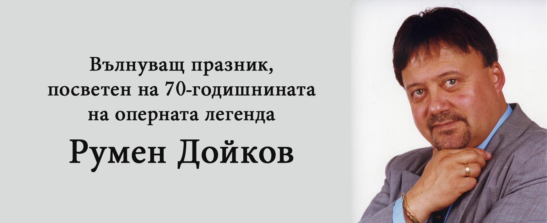 Вълнуващ празник, посветен на 70-годишнината на оперната легенда Румен Дойков.