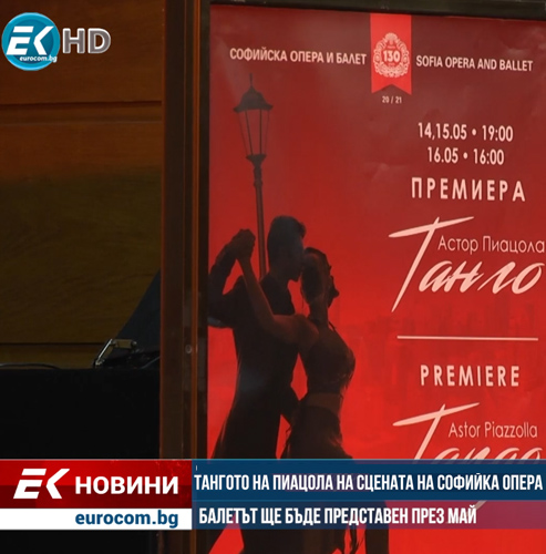 Tango with a feeling of Márquez