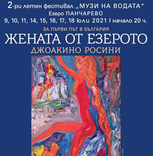 """Софийска опера и балет открива втория летен фестивал """"МУЗИ НА ВОДАТА"""" на езерото Панчарево"""