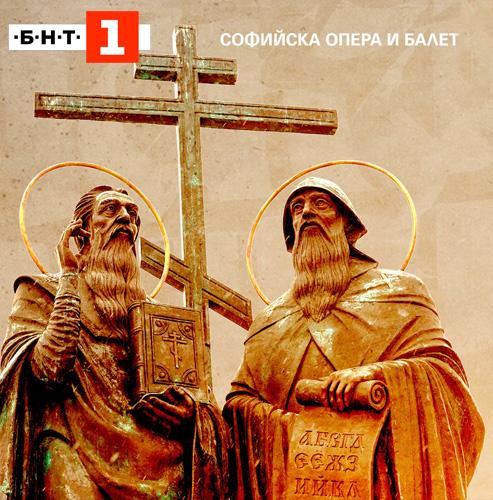 """21:30ч / 24.05.2021 - БНТ1 - Излъчване на опера-ораторията """"Кирил и Методий"""""""