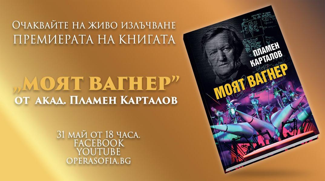 """Онлайн излъчване на """"Моят Вагнер"""" – представяне на книгата на акад. Пламен Карталов"""