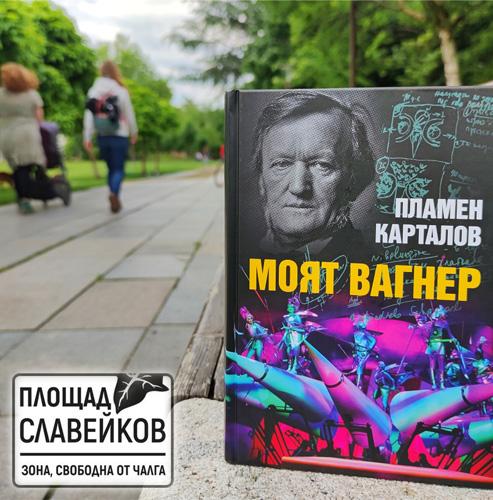 """Как се появи целият Вагнеров """"Пръстен"""" пръв в България и на Балканите"""