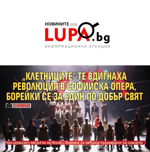 """""""Клетниците""""-те вдигнаха революция в Софийска опера, борейки се за един по-добър свят"""