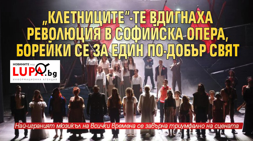 """""""Les Misérables"""" – they made a revolution at Sofia Opera, fighting for one better world"""
