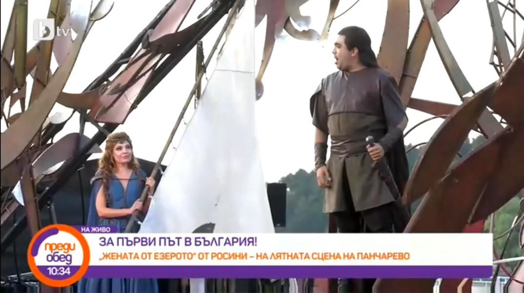 """""""Жената от езерото"""" на Росини - на лятната сцена на Панчарево"""