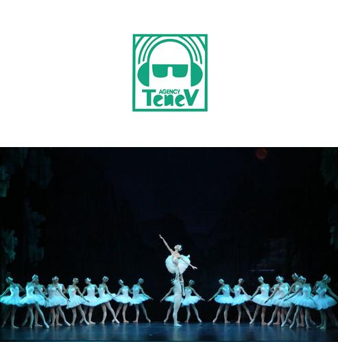 """Балетът """"Лебедово езеро""""  на лятната сцена на езерото Панчарево."""