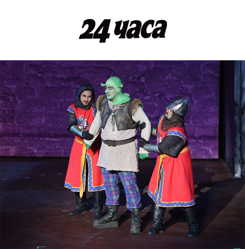 """""""Шрек"""" на сцената на """"Музи на водата"""" в Панчарево на 1, 2, 3 и 4.09."""