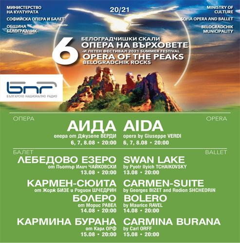 """""""Опера на върховете"""" започва на Белоградчишките скали"""