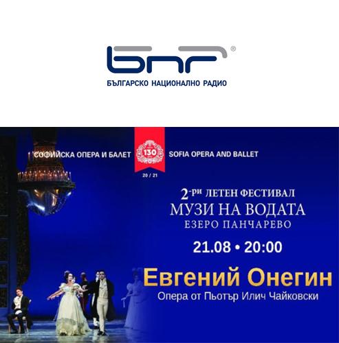"""Гуглина за пръв път пее като Татяна в """"Евгений Онегин"""" до Панчаревското езеро"""