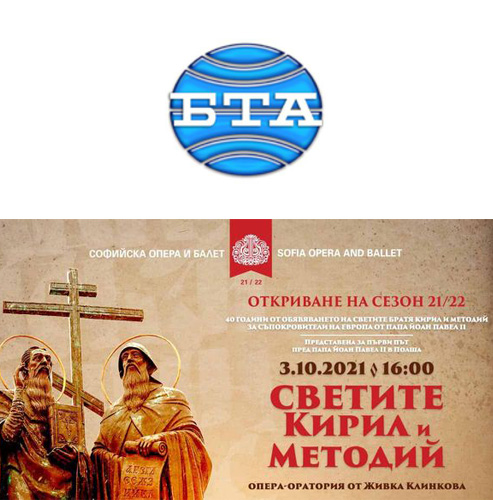 Софийската опера открива новия си сезон с българско заглавие