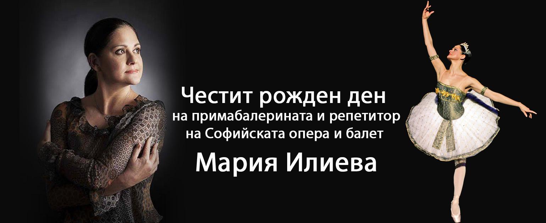 Честит рожден ден на примабалерината и репетитор на Софийската опера и балет Маша Илиева