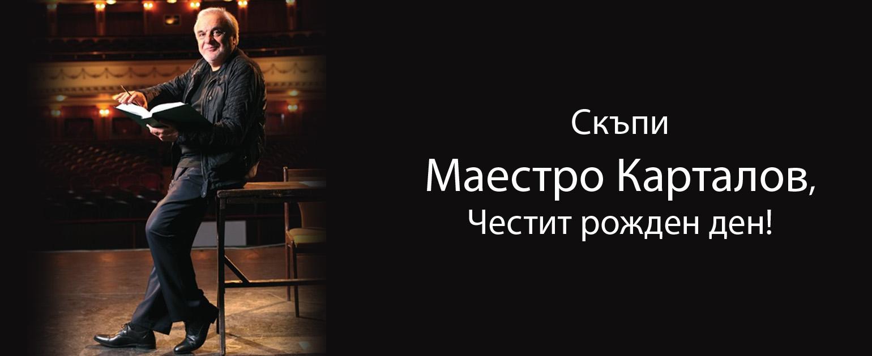 Скъпи Маестро Карталов, Честит рожден ден!