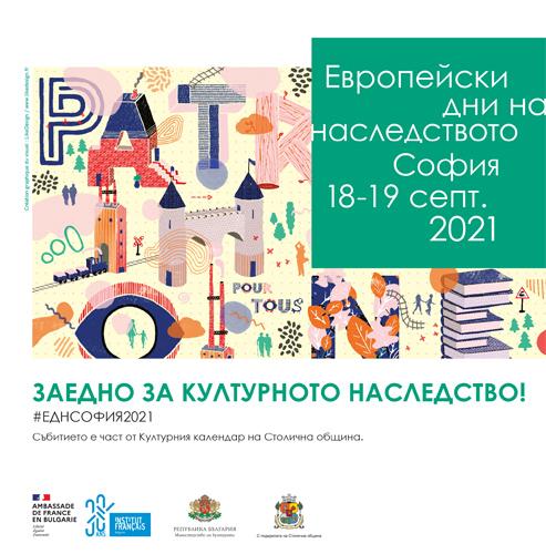 Европейски дни на наследството - София 2021