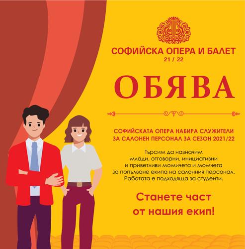 Софийска опера и балет обявява конкурс за салонен персонал