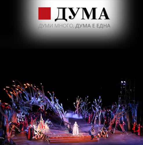 """""""Жената от езерото"""" на сцената на Софийската опера"""